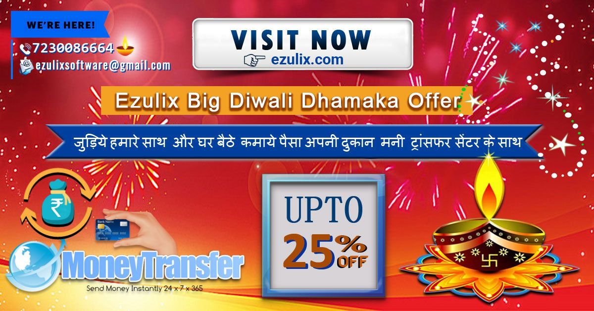 Ezulix Diwali Dhamaka Offer New Business Ideas