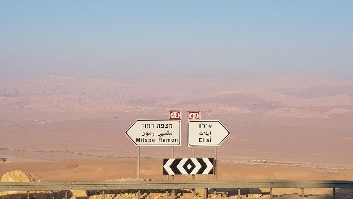 Dans le désert de Negev