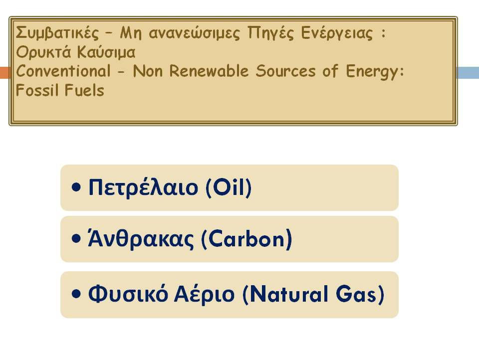 """ACTION 4 - GRECE """"Autrefois et actuellement : Recherche sur l'énergie"""""""