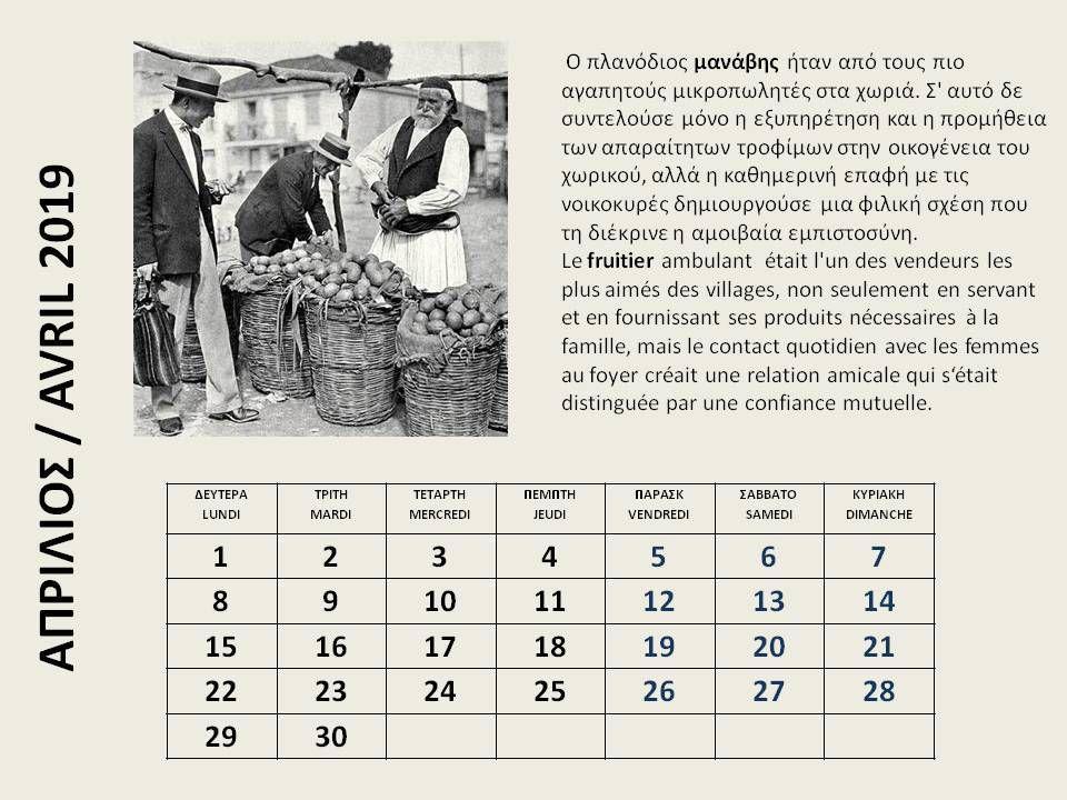 """CLE Primaire Grèce - """"Calendrier scolaire 2018-2019 Photos métiers traditionnels en grec/français"""""""