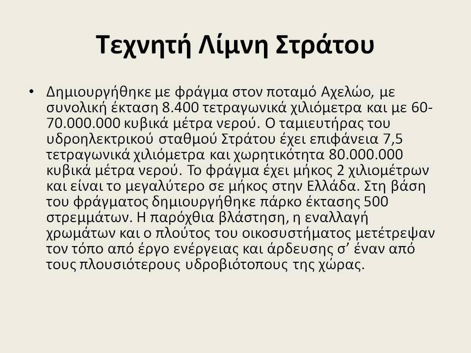 """MST Primaire Grèce - """"Comment fonctionne  une centrale hydroélectrique?"""""""