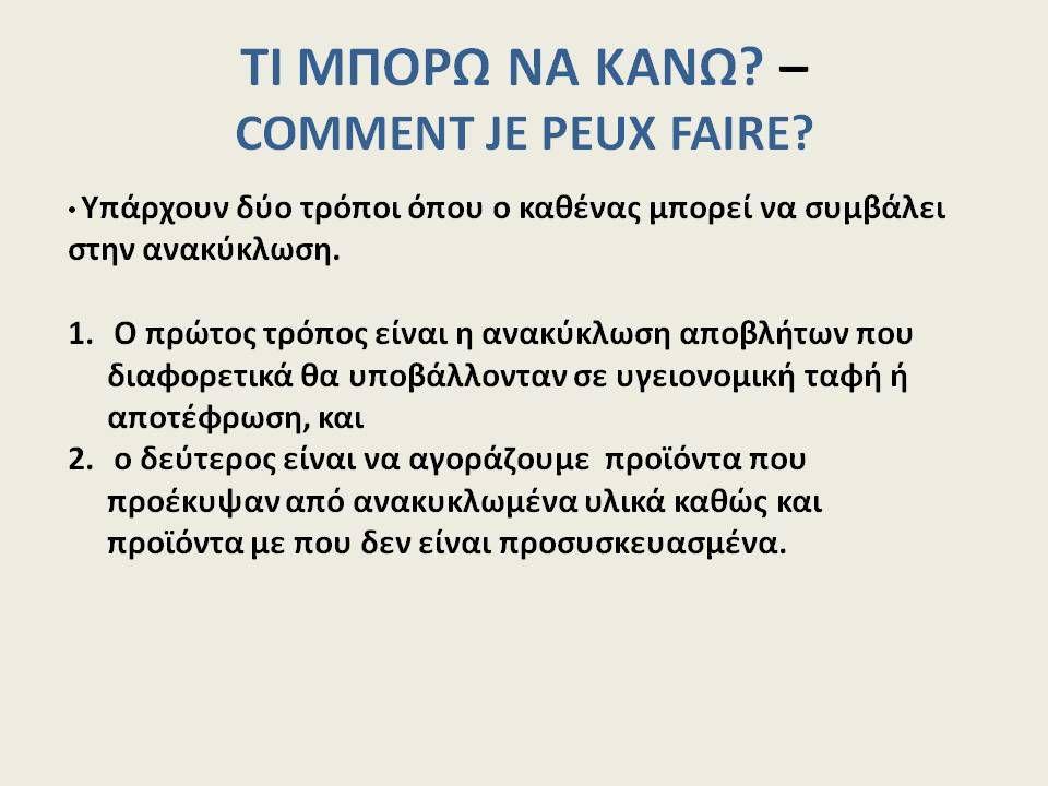 "CIEE Primaire Grèce - ""Constructions de recyclage"""