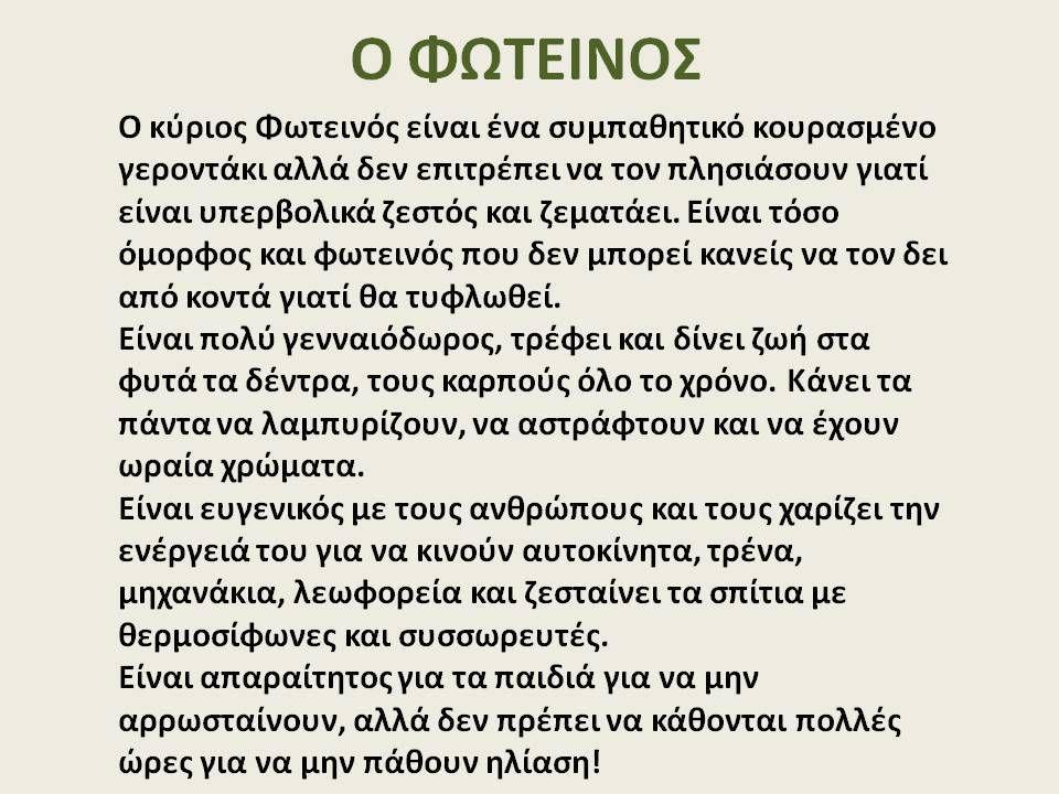 """SEC Primaire Grèce - """"Petits écrivains"""""""