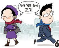 Pourquoi les jeunes sud-coréens se marient moins ?