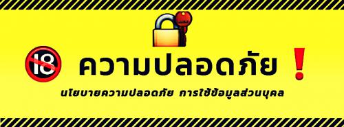 ความปลอดภัยในการใช้บริการ