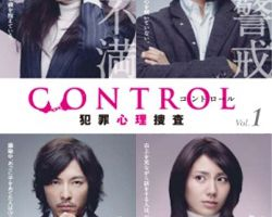 [J-Drama] Control ~ Hanzai Shinri Sousa