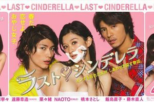 Je signe mon retour avec ce drama !!!! Last Cinderella