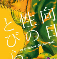 Le syndrome du tournesol