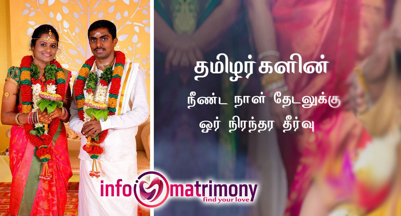 Divorcee Matrimony Tamil Matrimony Tamil Matrimonial Tamil