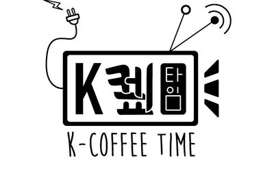 K-Coffee Time EP4