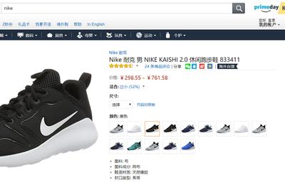 Nike sur Amazon c'est officiel ! 15 jours avant le Prime Day, encore un signeque tout s'accélère !