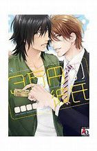 3-Manen no Kareshi