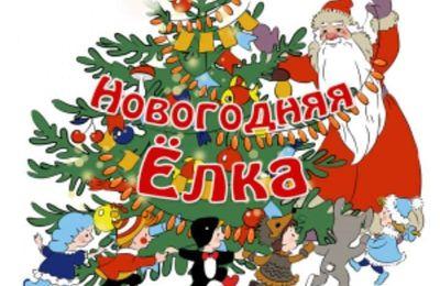новогодний утренник для детей 16 декабря в 10 00 умка Umka
