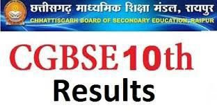 CGBSE 10th Class Result 2017 - CG Board Result