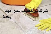 شركات تنظيف سيراميك بجدة