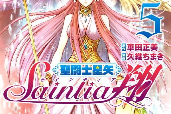 Passion Manga #22 : Saintia Shô #5