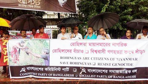 Le Parti communiste du Bangladesh condamne les atrocités commises contre les Rohingyas en Birmanie