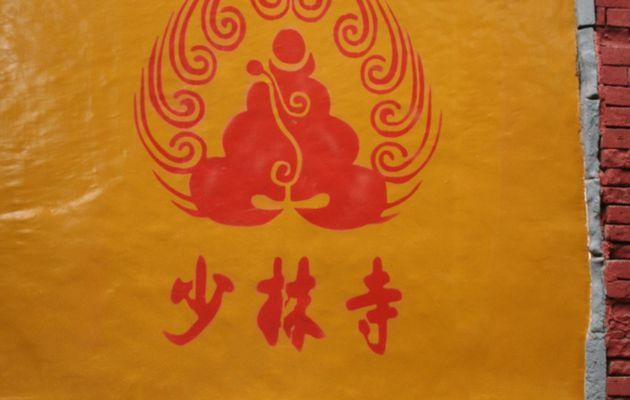 Le temple Shaolin