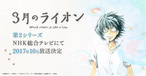 UNE SECONDE SAISON CONFIRMÉE PAR WAKANIM POUR L'ANIME MARCH COMES IN LIKE A LION