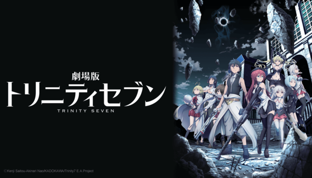 LE FILM TRINITY SEVEN DISPONIBLE EN FRANCE