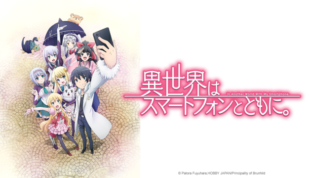 In Another World With My Smartphone en simulcast sur Crunchyroll