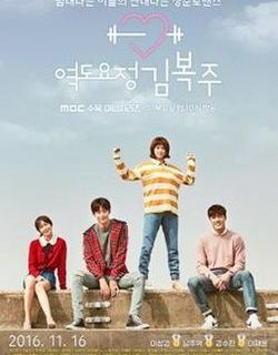 [K-Drama] Weightlifting Fairy Kim Bok Joo